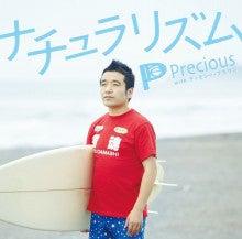 "Preciousオフィシャルブログ「Preciousの""Super裸""」by Ameba"