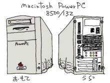 お宝広告館 【まれにみるみれにあむ】-Macintosh8500/132