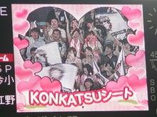 「試される大地北海道」を応援するBlog-KONKATSUシート