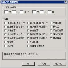 依田会計IT室長によるOBC奉行活用術-伝票入力期間制限