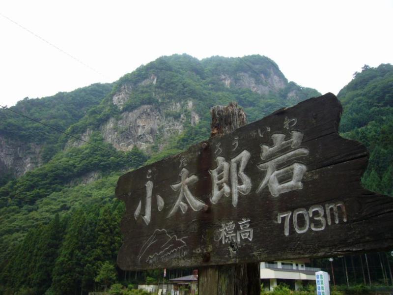 小太郎岩~ライオン岩~ふるさと村食堂 いちえ 東吉野 (奈良県吉野村)