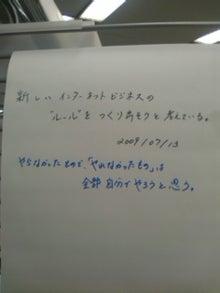 ■■武石幸之助 の 元年ブログ■■-090713_1018~01.jpg