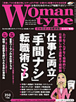 社会保険労務士吉川直子の人材活用コンサルティングノート-ウーマンタイプ