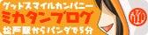 GSC-Mikatan