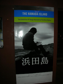 ブログで、お小遣い。アフィリエイトに挑戦!!-hamadajima2