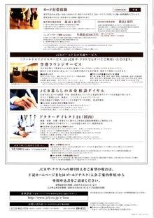 クレジットカードミシュラン・ブログ-ザ・クラス案内(裏表紙)