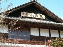 福岡県 星野村商工会-山翡翠