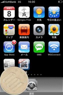 手品 アプリ