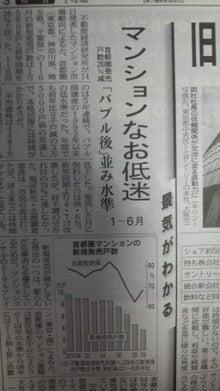 不動産営業マンの業務日報-2009071520410000.jpg