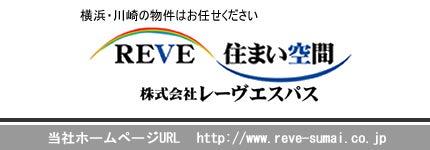 川崎市 東急東横線「元住吉」不動産ブログ-ロゴ