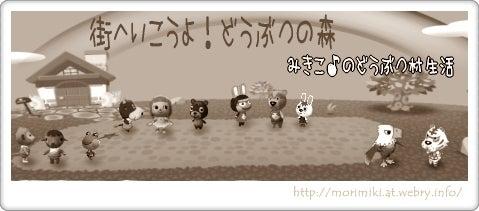 みきこ♪のピグ生活・・・-amemori