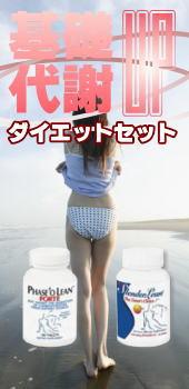 すっきり姫 インフィ-基礎代謝アップサプリ着スタイル.