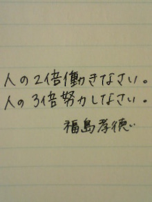 楽々、成幸プロジェクト♪~楽して夢を叶える方法~-090715_1848~01.jpg