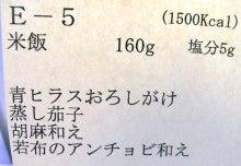 アコmamaのひとりごと-mesi-4
