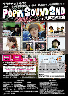 POPINSOUND 2nd in 八戸花火大会-popinsound flyer