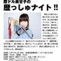 7/22「歴っしゅナ…