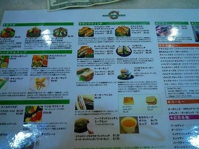 HAWAII ~食べ歩き~-オーガニックカフェ2