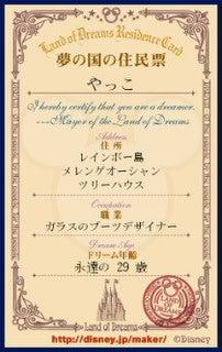 でぃずゆるらいふ-dreamcard.jpg