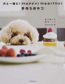 犬の健康を考えるDecoのblog