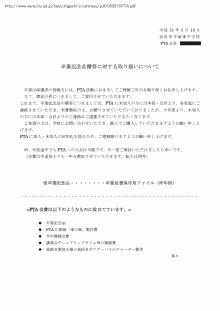 まるおの雑記帳-PTA会費問題