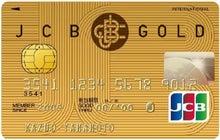クレジットカードミシュラン・ブログ-NEW JCBゴールド券面