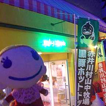 札幌市北区の美味しい…