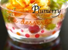 Plumerry(プルメリー)プリザーブドフラワースクール (千葉・浦安校)-夏のデザート ジュレ レッスン