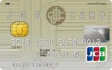 クレジットカードミシュラン・ブログ-NEW JCB一般カード券面