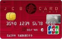 クレジットカードミシュラン・ブログ-JCBエクステージ(赤)