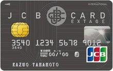 クレジットカードミシュラン・ブログ-JCBエクステージ(黒)