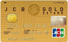 クレジットカードミシュラン・ブログ-JCBゴールドエクステージ券面