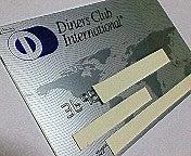 ダイナース プレミアムなブラックカード取得ブログ       アメックス プラチナの特典-ダイナースクラブ