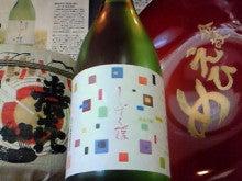 愛媛の酒道-寿喜心純米吟醸しずく媛(統一名称酒)