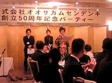 めざせ良質の睡眠 ~老舗ふとん屋が発信する快眠情報~-50周年記念パーティ2