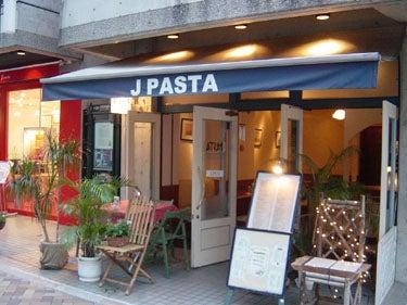 横浜発 驢馬人の美食な日々-J PASTA