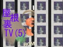 ATTIC blog-yaneuraTV5