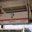 三重県の県庁所在地