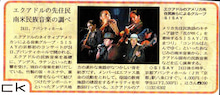 2009 SISAY KYOTOコンサートをめざして