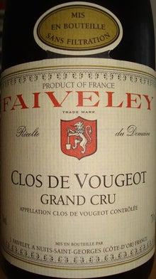 個人的ワインのブログ-Clos de Vougeot Faiveley 2004