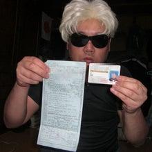 """山岡キャスバルの""""偽オフィシャルブログ""""「サイド4の侵攻」-青色切符とゴールド免許"""