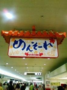ワークライフバランス 大田区の女性社長日記-那覇空港