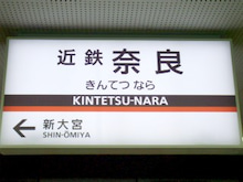 素尻同盟☆あほせぶろぐ-奈良。