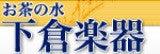 true-shimokura logo