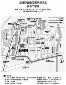 五井野 正 博士 [雅号・歌川正国]講演会 熊本支部