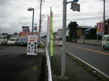 静岡県 伊豆の国市商工会-看板
