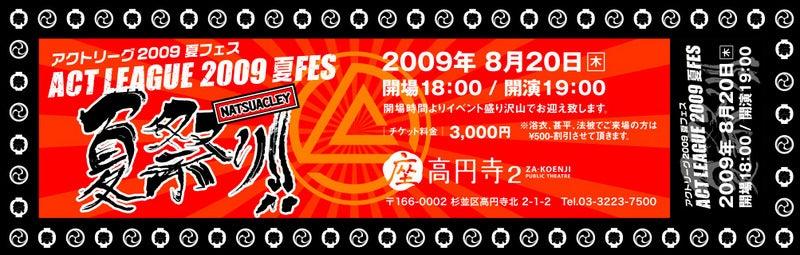 夏祭りACTLEAGUE-チケット