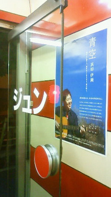 浜田伊織のブログ-NEC_0178.jpg