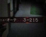 今日の出来事-20090626203913.jpg