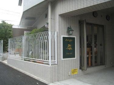横浜発 驢馬人の美食な日々-ange01