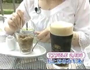 万能たれコレblog-1ビールのかき氷.jpg